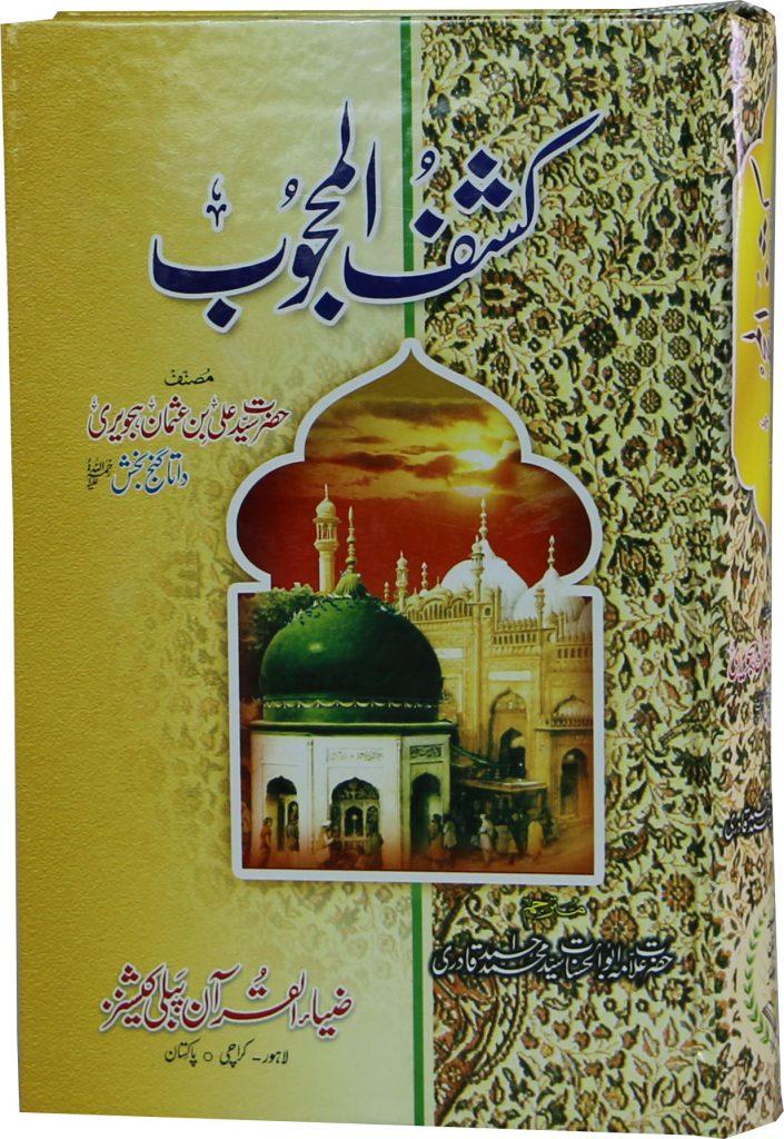book, data ganj baksh, Kashf-ul-Mahjoob