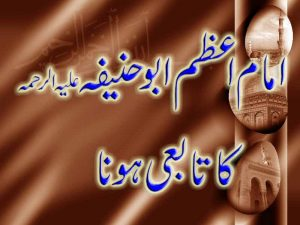 امام اعظم ابوحنیفہ