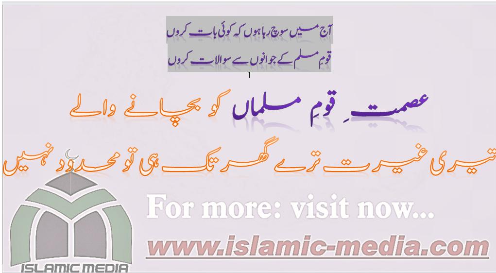 عصمت قوم مسلم