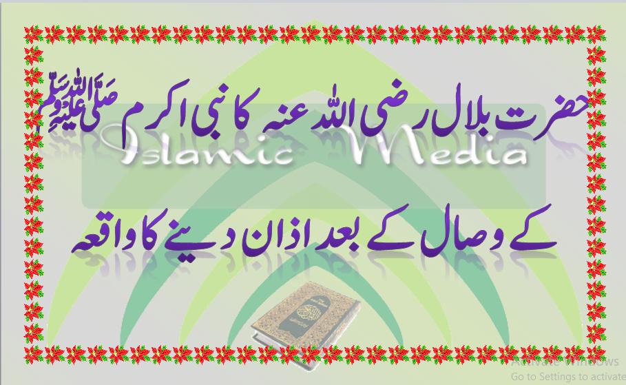 حضرت بلال رضی اللہ عنہ کا اذان دینے کا واقعہ