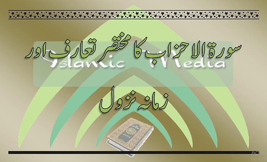 سورة الاحزاب کا مختصر تعارف اور زمانہ نزول