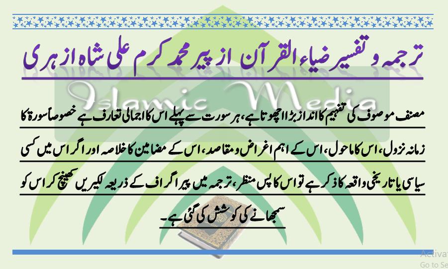 ترجمہ و تفسیر ضیاء القرآناز پیرمحمد کرم علی شاہ ازہری