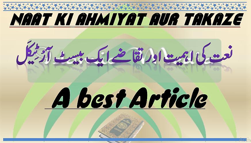 Naat ki ahmiyat aur takaze A best Article